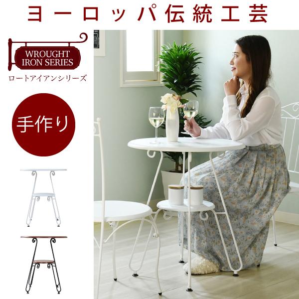 ロートアイアン シリーズ 丸テーブル 幅60cm アンティーク風 IRI-0051