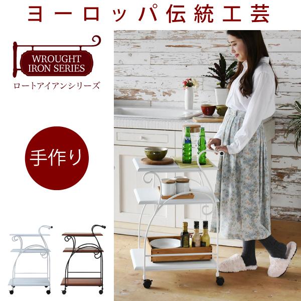ロートアイアン シリーズ キッチンワゴン アンティーク風 IRI-0054