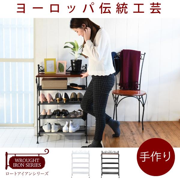 ロートアイアン シリーズ シューズラック 飾り棚 アンティーク風 IRI-0055