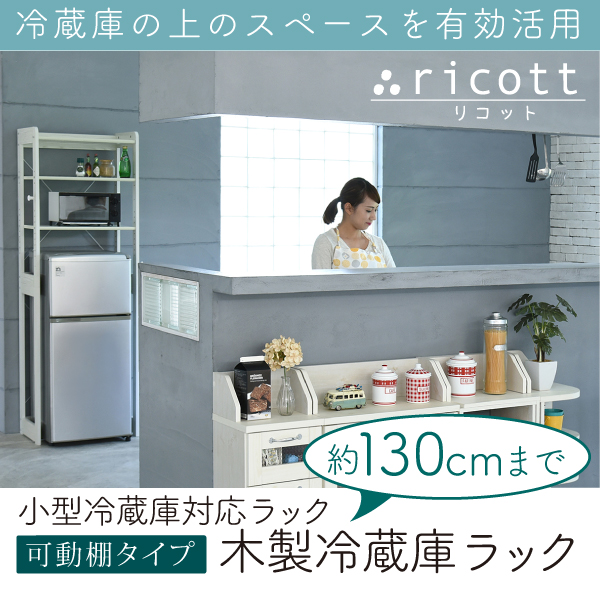 木製 冷蔵庫ラック 幅60cm KKS-0013