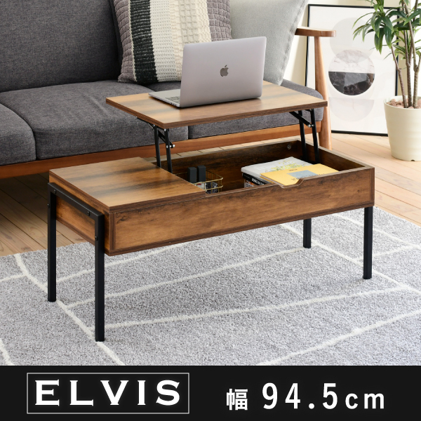 ELVIS エルビス リフティングテーブル ハイタイプ テレワーク KKS-0023
