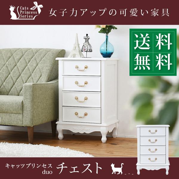 姫系 キャッツプリンセス duo チェスト 幅50 4段 SGT-0117