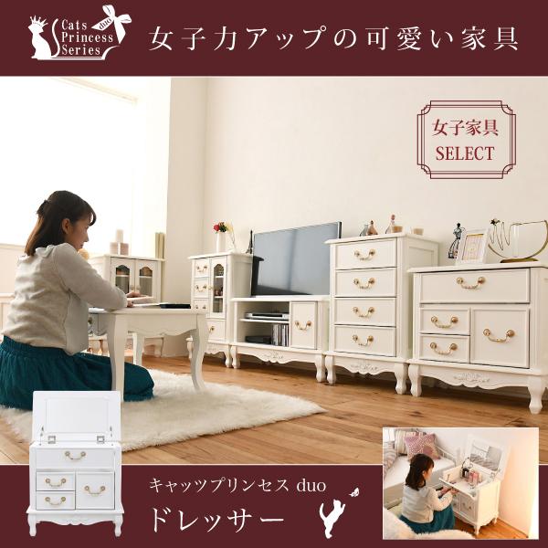 姫系 キャッツプリンセス duo ドレッサー アンティーク SGT-0118