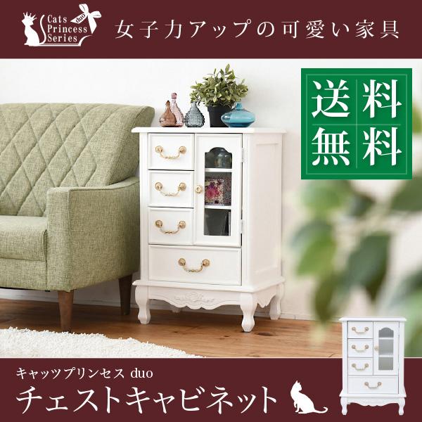 姫系 キャッツプリンセス duo チェストキャビネット 幅50 4段 SGT-0119