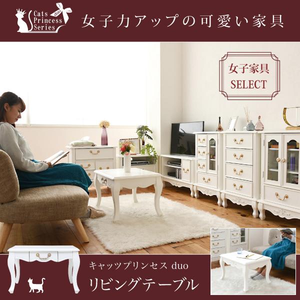 姫系 キャッツプリンセス duo リビングテーブル フェミニン SGT-0123