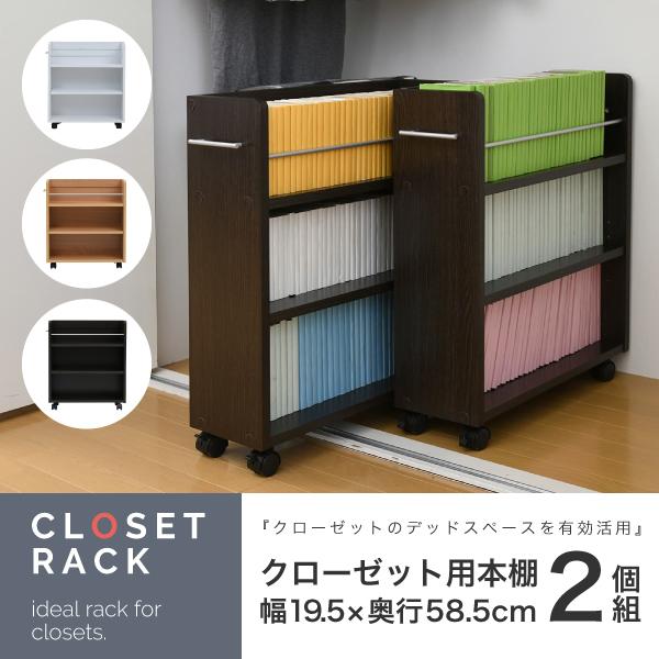 クローゼット用本棚 2個セット キャスター付き 押入れ 大容量 漫画 CD DVD SGT-0128