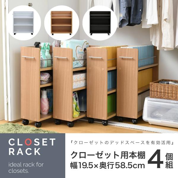 クローゼット用本棚 4個セット キャスター付き 押入れ 大容量 漫画 CD DVD SGT-0128SET