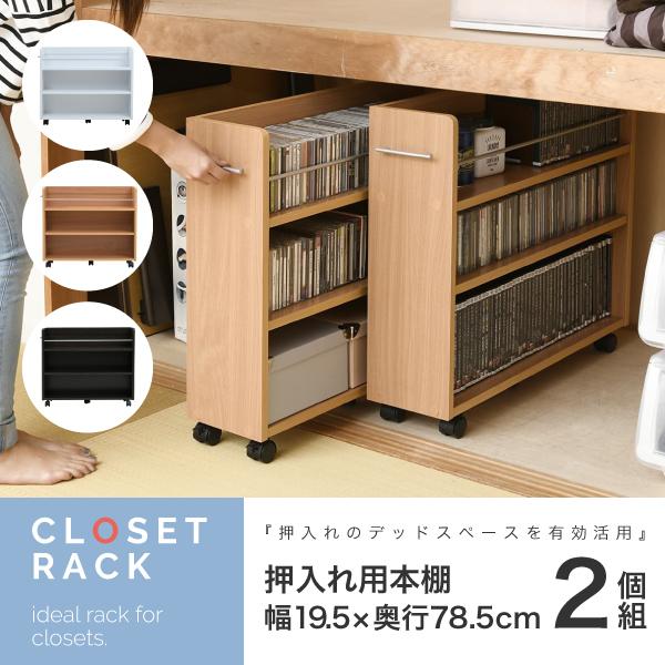 押入れ用本棚 2個セット キャスター付き 押入れ 大容量 漫画 CD DVD SGT-0130