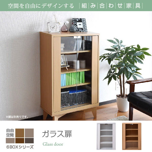 6BOXシリーズ ガラス扉 fr-046