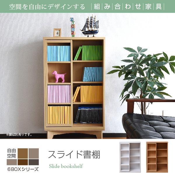 6BOXシリーズ スライド書棚 fr-049