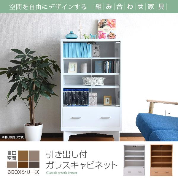 6BOXシリーズ 引出し付ガラスキャビネット fr-050