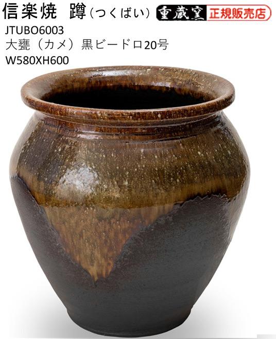 信楽焼 蹲 JTUBO6003 大甕(カメ)黒ビードロ