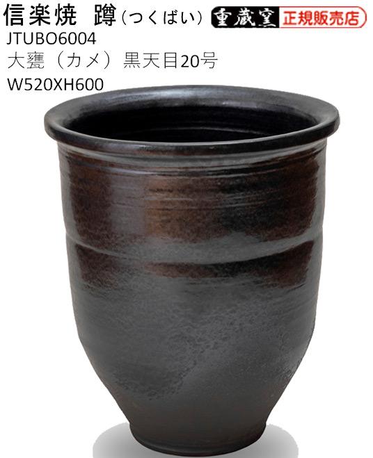 信楽焼 蹲 JTUBO6004 大甕(カメ)黒天目20号