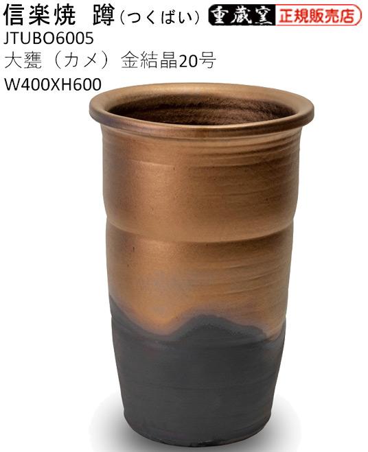 信楽焼 蹲 JTUBO6005 大甕(カメ)金結昌20号
