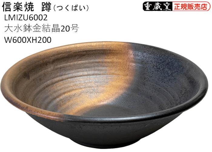 信楽焼 蹲 LMZIZU6002 大水鉢金結昌20号