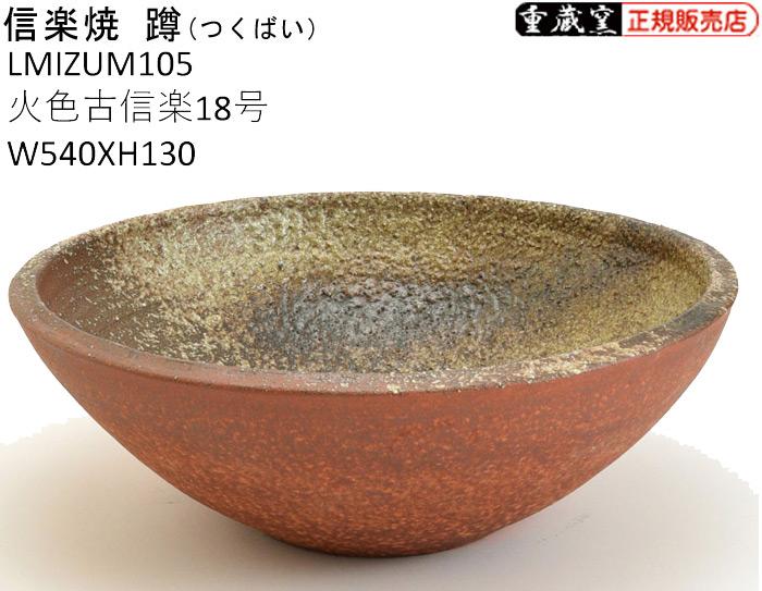 信楽焼 蹲 LMIZUM105 火色古信楽18号