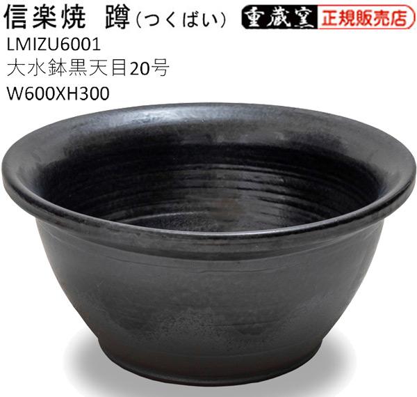 信楽焼 蹲 LMZIP6001 大水鉢黒天目20号