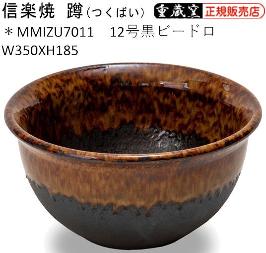 信楽焼 蹲 MMIZU7011 12号黒ビードロ