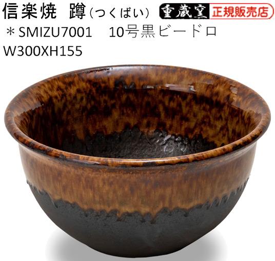 信楽焼 蹲 SMIZU7001 10号黒ビードロ