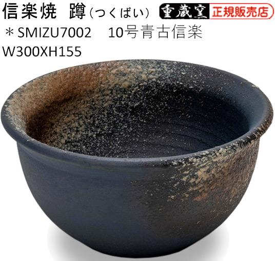 信楽焼 蹲 SMIZU7002 10号青古信楽