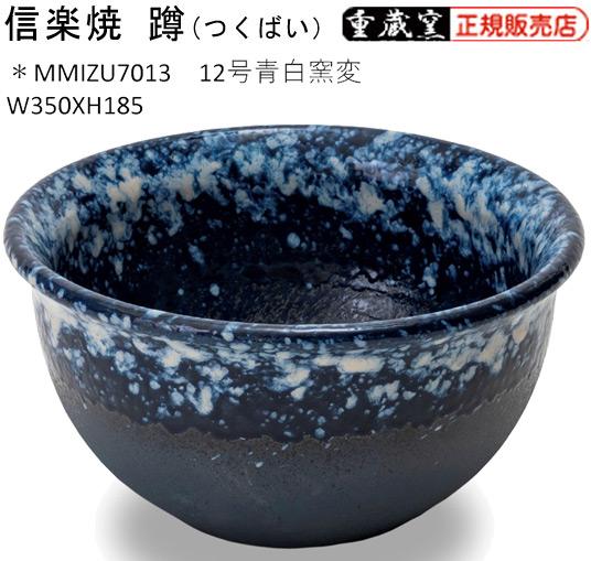 信楽焼 蹲 MMIZU7013 12号青白窯変