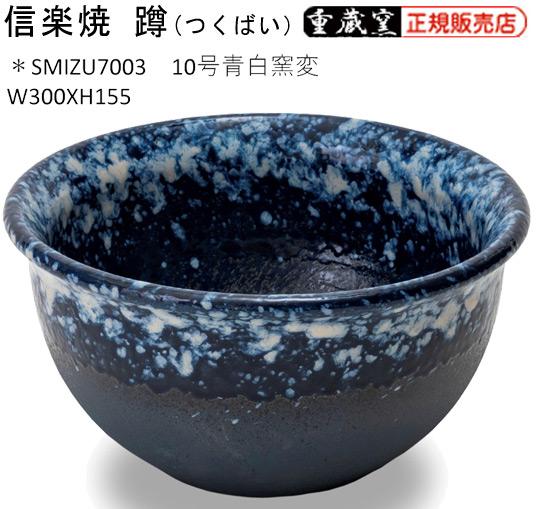 信楽焼 蹲 SMIZU7003 10号青白窯変