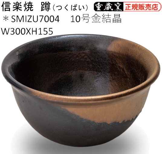 信楽焼 蹲 SMIZU7004 10号金結晶