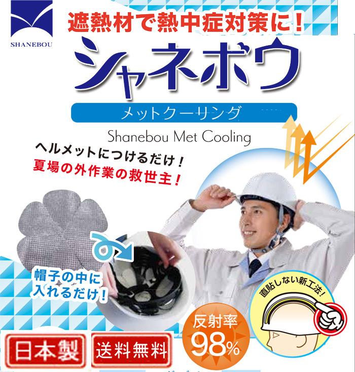 「熱中症対策・紫外線カット」シャネボウ メットクーリング