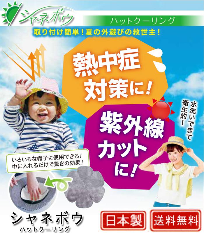 「熱中症対策・紫外線カット」シャネボウ ハットクーリング