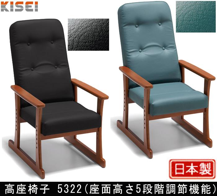 高座椅子 シルバーチェア 5322