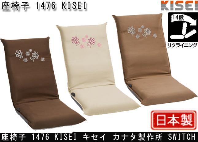リクライニング座椅子 1476