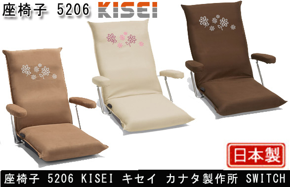 リクライニング座椅子 1576