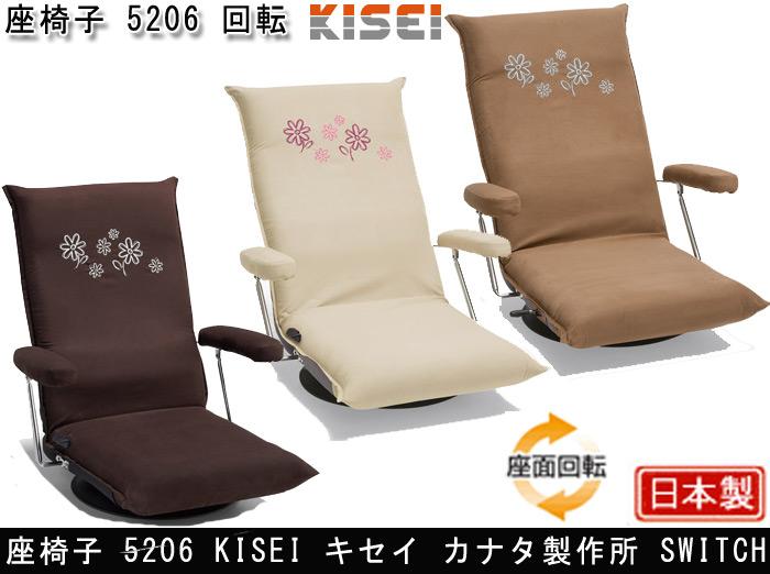 回転座椅子 5206
