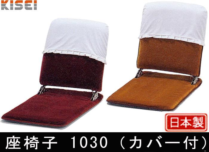 座椅子 1030  カバー付