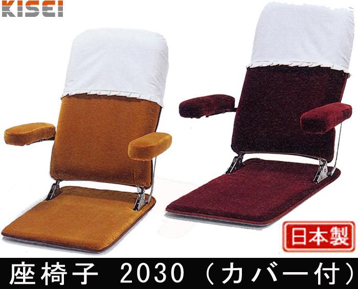 座椅子 2030(カバー付 )