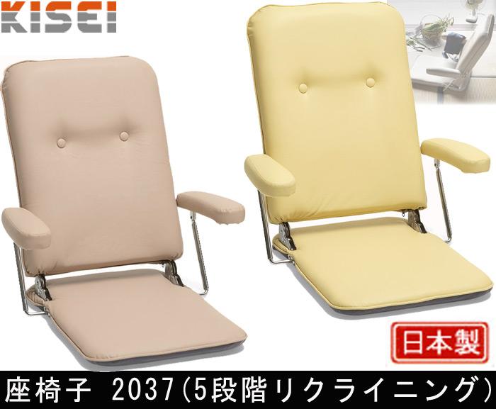 座椅子 2037 キセイ