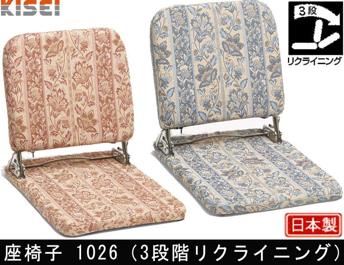 座椅子 1026 キセイ
