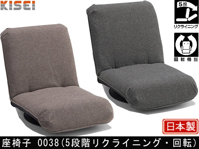 回転座椅子 0038