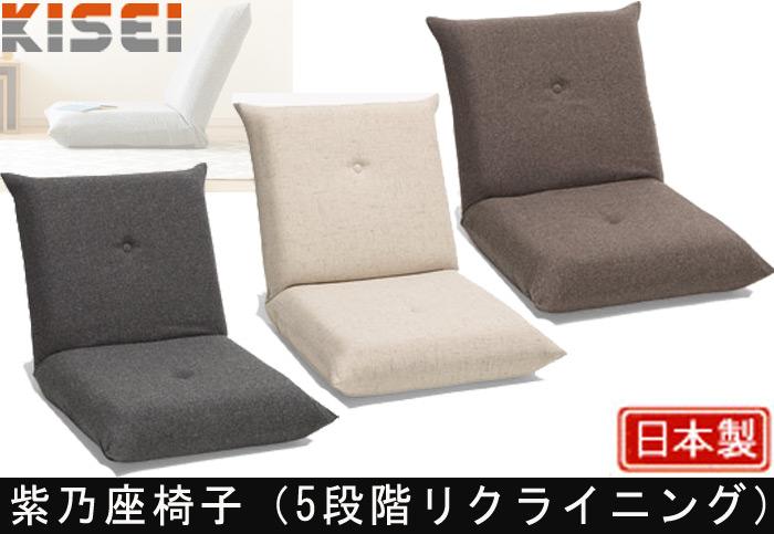 紫乃座椅子 キセイ