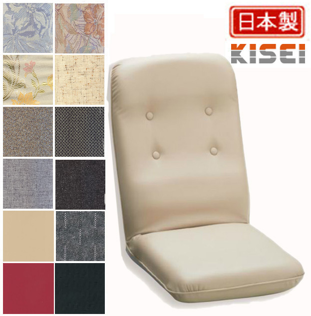 座椅子 1432 KISEI  セミオーダー