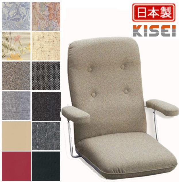 座椅子 1532  セミオーダー