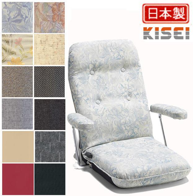 座椅子 1575  セミオーダー
