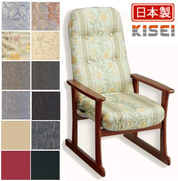 シルバーチェア 5335 KISEI キセイ