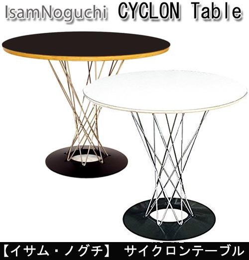 【イサム・ノグチ】サイクロンテーブル