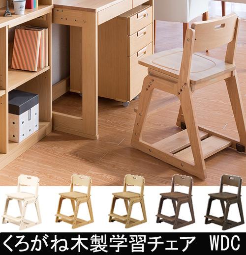 くろがね木製学習チェア 座面天然木タイプ WDC 木製学習チェア