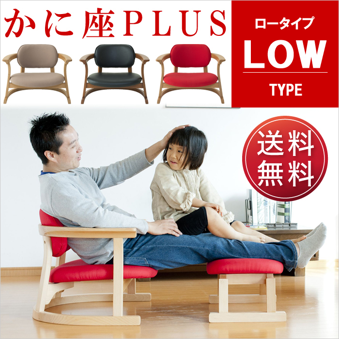 かに座PLUS ロータイプ KP-100 高座椅子 バリアフリー シーズ 無限工房