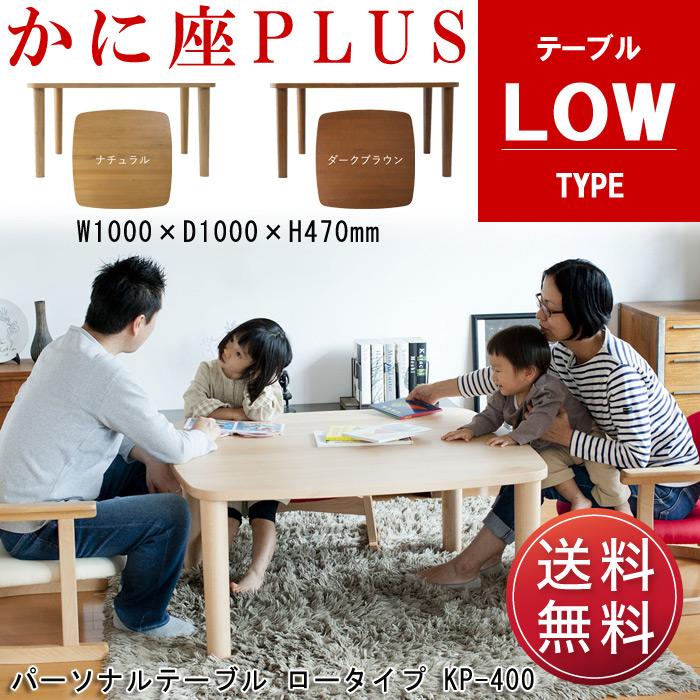 かに座PLUSシリーズ ご家庭で使っていただくための、一辺1mの正方形のテーブル
