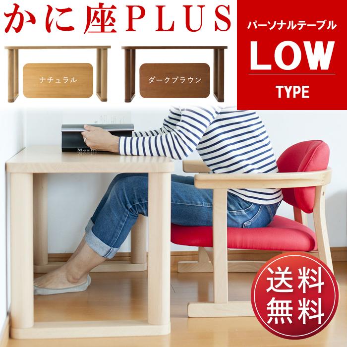 【かに座PLUSシリーズ 読書・ブランチなどパーソナルタイムのサイドテーブルとして】パーソナルテーブル ロータイプ KP-600