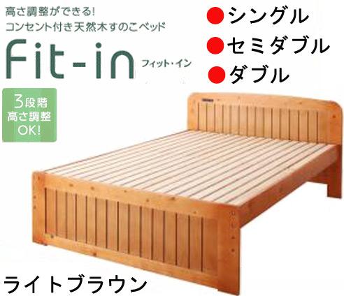 高さが調節できる コンセント付き天然木すのこベッド【Fit-in】フィット・イン(LBR)