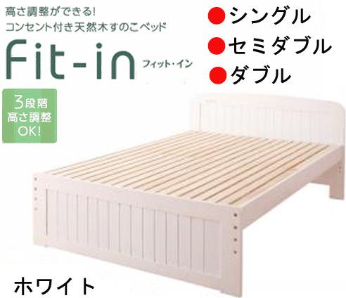 高さが調節できる コンセント付き天然木すのこベッド【Fit-in】フィット・イン(WH)